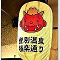 2013.09.21 日本北海道-登別