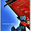 2013.12.11 京都自由行 D7
