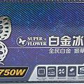振華白金冰蝶750W