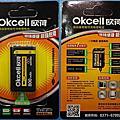 Okcell歐荷9V可充電式鋰電池