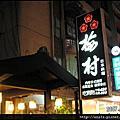[悠遊D5] 20070525-台北梅村日本料理