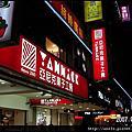 20070525-台北亞尼克菓子工房