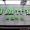 20070702-目餓什鍋 (已歇業,原址改韓珍館)