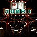 香港食-珍寶海鮮舫 Jumbo Kingdom (0908)
