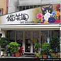 20110907-台北。貓花園