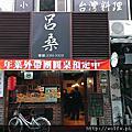 20130127-台北。呂桑食堂