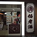 20131123-台北。餡老滿+太陽馬戲團之蟲林森巴