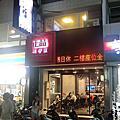 2017.07.13正品蚵仔煎