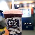 好茶 Good Tea