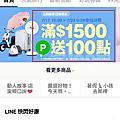 107.07.17 LINE Points 口袋商店金頭腦 賺點撇步第4彈