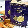 馬來西亞頂級冷凍貓山王榴槤