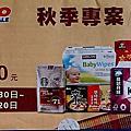 COSTCO 2019秋季專案 (優惠期間 2019.08.30~10.20)
