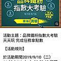 LINE購物品牌名店 品牌鐵粉指數大考驗
