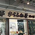 京都咖蘭芙妮咖啡屋