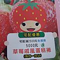 佳佳草莓園