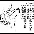 厲兌穴(屬「胃經」)