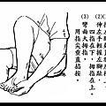 足竅陰穴(屬「膽經」)