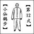 【外丹功】【第12式】