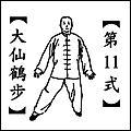 【外丹功】(第十一式)(大仙鶴步)