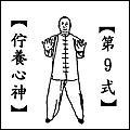 【外丹功】(第九式)(佇養心神)