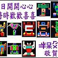 【變形小機器人】拜年