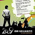 2009戲劇/電影表演研習營
