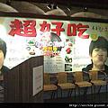 2008.04.08 壽喜燒一丁 - 壽喜涮涮鍋