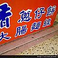 2008.08.17 汐止蔥仔餅