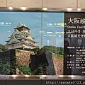 大阪24小時一日周遊