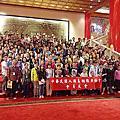 社團法人中華民國人類真相推廣協會