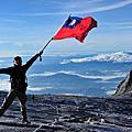 99.09 馬來西亞神山之攀登篇
