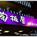2013.9.17老公生日大餐-陶板屋