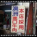 韓鄉村牛肉麵*