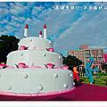 台東蛋糕公園
