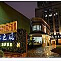 松之風精品溫泉旅店