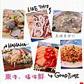 東港福海鮮代客料理