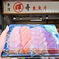長濱暉哥生魚片