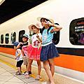 高鐵假期『魔幻劇場親子列車』