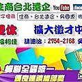 2013.11.20住商遠企店外師激勵課程花絮