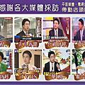 住商台北遠企店店長吳國源  接受各大媒體的採訪花絮