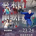 《相聲憂末日?幽默日!》-2012吳兆南弟子聯演