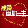 《相聲.愛你一生》-2013吳兆南師徒巡演