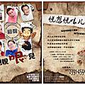 《悅想悅哏兒》-2014紀念馬三立誕辰一百周年系列活動