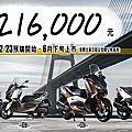 Yamaha X-Max 300 台灣發表