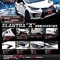 JGTC X計畫 風動Hyundai Elantra
