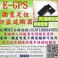 E-GPS