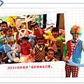 2013年10月小丑折氣球慶生會