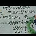 2014-06-19快樂靜思園「靚靚妹妹」生日慶魔術表演+氣球