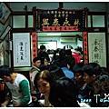 [08台南] 安平豆花 & 安平老街