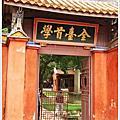 [08台南]孔子廟
